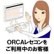 ORCAレセコンをご利用中のお客様