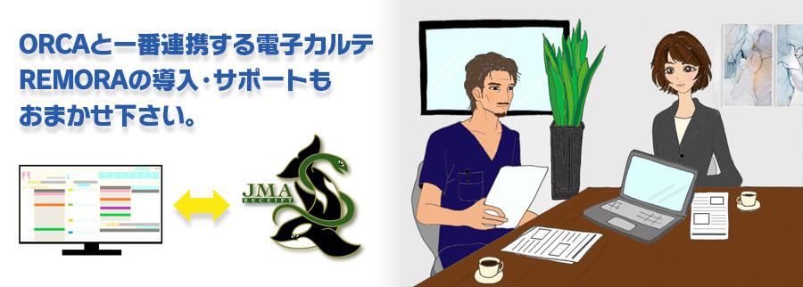 ORCAと一番連携する電子カルテREMORAの導入・サポートもおまかせ下さい。